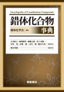 【送料無料】 錯体化合物事典 / 錯体化学会 【辞書・辞典】