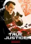 【送料無料】 スティーヴン・セガール劇場 TRUE JUSTICE コンプリート BOX SEASON 2 【DVD】