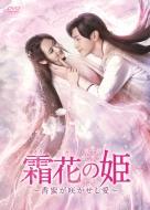 【送料無料】 霜花の姫~香蜜が咲かせし愛~ DVD-BOX3 【DVD】
