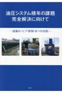 【送料無料】 油圧システム積年の課題完全解決に向けて 油漏れ・エア・異物・水への対処 / 上西幸雄 【本】