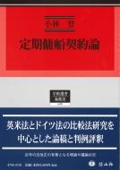 【送料無料】 定期傭船契約論 学術選書 / 小林登 【全集・双書】