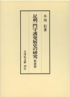 【送料無料】 足利一門守護発展史の研究 / 小川信 【本】