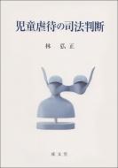 【送料無料】 児童虐待の司法判断 / 林弘正 【本】