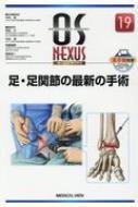 【送料無料】 足・足関節の最新の手術 OS NEXUS / 中村茂 【全集・双書】