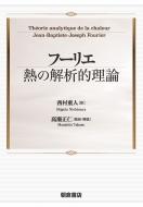 【送料無料】 フーリエ熱の解析的理論 / 西村重人 【本】