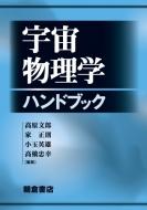 【送料無料】 宇宙物理学ハンドブック / 高原文郎 【辞書・辞典】