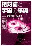 【送料無料】 相対論と宇宙の事典 / 安東正樹 【辞書・辞典】