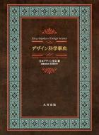 【送料無料】 デザイン科学事典 / 日本デザイン学会 【辞書・辞典】