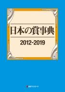 【送料無料】 日本の賞事典2012‐2019 / 日外アソシエーツ 【辞書・辞典】