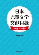 【送料無料】 日本児童文学文献目録1945‐1999 / 遠藤純 【辞書・辞典】