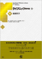 【送料無料】 後期哲学 ライプニッツ著作集 第1期 / 下村寅太郎 【全集・双書】