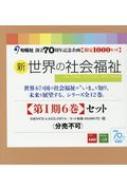 【送料無料】 新世界の社会福祉第1期(6巻セット) 【本】