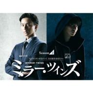 送料無料 ミラー ツインズ Season2 倉庫 DVD-BOX DVD DVD2枚組 ランキングTOP5