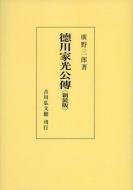 【送料無料】 徳川家光公傳 / 廣野三郎 【本】