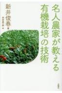 感謝価格 送料無料 名人農家が教える有機栽培の技術 人気の定番 新井俊春 本