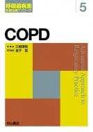 【送料無料】 COPD呼吸器疾患診断治療アプローチ / 金子猛 【全集・双書】