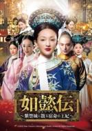 【送料無料】 如懿伝~紫禁城に散る宿命の王妃~ DVD-SET7 【DVD】