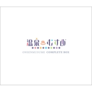【送料無料】 温泉むすめ / 温泉むすめコンプリートBOX <初回限定盤> 【CD】