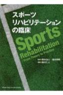 【送料無料】 スポーツリハビリテーションの臨床 / 青木治人 【本】