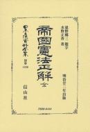【送料無料】 帝國憲法正解全 日本立法資料全集別巻 / 建野郷三 【全集・双書】