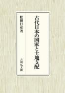 【送料無料】 古代日本の国家と土地支配 / 松田行彦 【本】