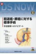 【送料無料】 新DS NOW 4 胆道癌・膵癌に対する標準手術?手技習得へのナビゲート / 北川裕久 【全集・双書】