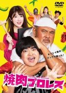 【送料無料】 焼肉プロレス DVD-BOX 【DVD】