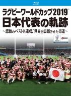 【送料無料】 ラグビーワールドカップ2019 日本代表の軌跡~悲願のベスト8達成!世界を震撼させた男達~ 【Blu-ray BOX】 【BLU-RAY DISC】