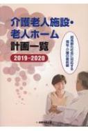 【送料無料】 介護老人施設・老人ホーム計画一覧 2019‐2020 超高齢化社会に対応する福祉・介護の最前線 【本】