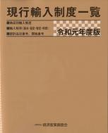 【送料無料】 現行輸入制度一覧 令和元年度版 / 経済産業調査会 【本】
