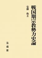 【送料無料】 戦国期宗教勢力史論 / 安藤弥 【本】