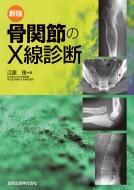 【送料無料】 新版骨関節のX線診断 / 江原茂 【本】