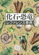 【送料無料】 化石·恐竜レファレンス事典 / 日外アソシエーツ  【辞書·辞典】
