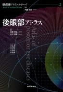 【送料無料】 後眼部アトラス 眼疾患アトラスシリーズ / 大鹿哲郎 【本】