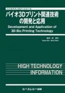 【送料無料】 バイオ3Dプリント関連技術の開発と応用 バイオテクノロジーシリーズ / 境慎司 【本】