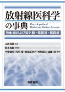 【送料無料】 放射線医科学の事典 / 大西武雄 【本】