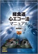 【送料無料】 経食道心エコー法マニュアル / 渡橋和政 【本】