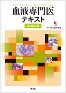 【送料無料】 血液専門医テキスト(改訂第3版) / 日本血液学会 【本】