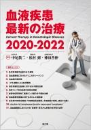 【送料無料】 血液疾患最新の治療2020-2022 / 中尾眞二 【本】