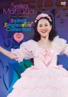 """【送料無料】 松田聖子 マツダセイコ / Pre 40th Anniversary Seiko Matsuda Concert Tour 2019 """"Seiko's Singles Collection"""" 【DVD】"""