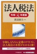 【送料無料】 法人税法 令和元年度版 / 渡辺淑夫 【本】
