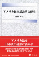 【送料無料】 アメリカ民事訴訟法の研究 / 椎橋邦雄 【全集・双書】