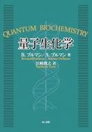【送料無料】 量子生化学 / ベルナール・プルマン 【本】