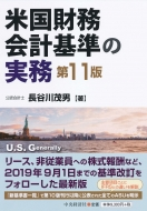 【送料無料】 米国財務会計基準の実務 / 長谷川茂男 【本】