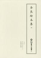 【送料無料】 奈良絵本集 6 新天理図書館善本叢書 / 天理大学附属天理図書館 【全集・双書】