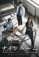 【送料無料】 ナインルーム<韓国放送版> DVD-BOXI 【DVD】