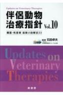 【送料無料】 伴侶動物治療指針 Vol.10 臓器・疾患別最新の治療法33 / 石田卓夫 【本】
