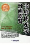 【送料無料】 半導体産業計画総覧 2019-2020年度版 【本】