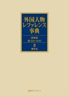 【送料無料】 外国人物レファレンス事典 20世紀3 3 漢字名 / 日外アソシエーツ 【辞書・辞典】