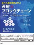 【送料無料】 海外の最新事例に学ぶ 医療×ブロックチェーン ブロックチェーン技術は医療・ヘルスケア業界に変革をもたらすか / 前田琢磨 【本】